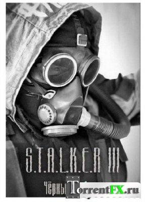 S.T.A.L.K.E.R.: Зов Припяти - Чёрный сталкер 2