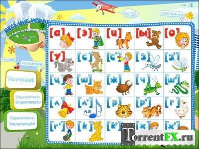Весёлые игры для развития речи и слуха (Лицензия)