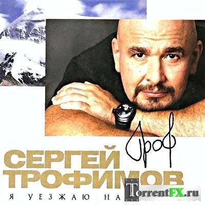 Сергей Трофимов - Я уезжаю на Тибет