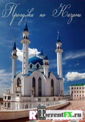 �������� �� ������ / Tour of Kazan