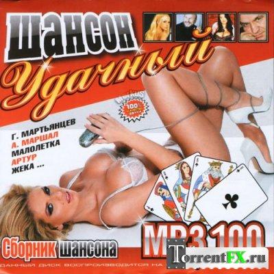 Шансон Удачный 2011 (Сборник)