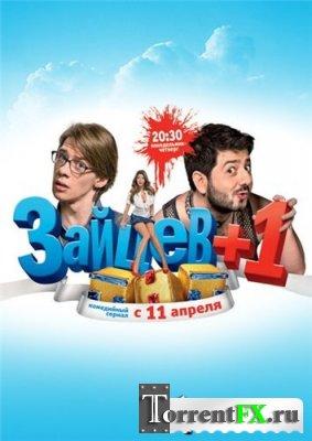 Зайцев+1 (24 заключительная серия 1 сезона)