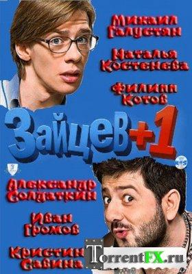 Зайцев+1 [Все серии 1 сезона]