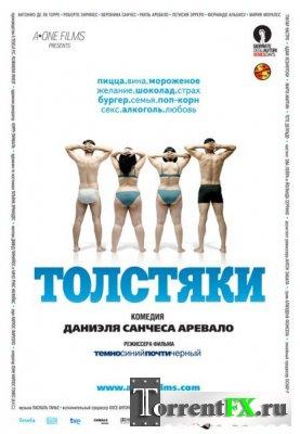 Толстяки / Gordos Лицензия