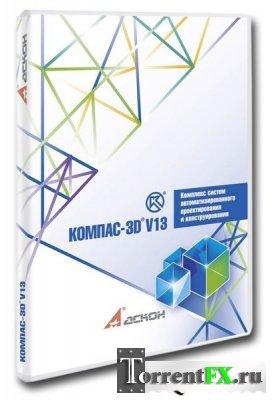 Компас-3D V13