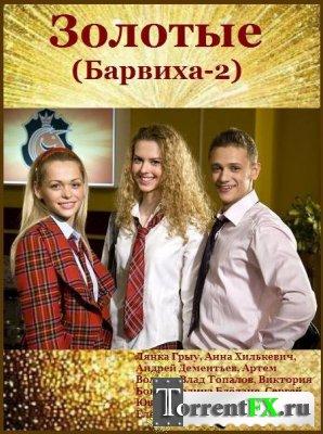 Золотые. Барвиха-2 [01-02]