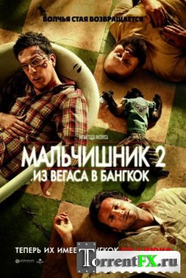 Мальчишник 2: Из Вегаса в Бангкок / The Hangover Part II TS