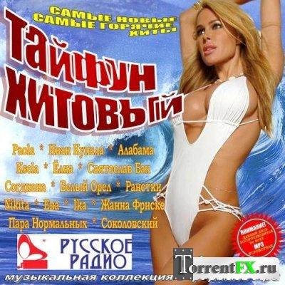 Сборник - VA - Тайфун хитовый русский