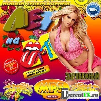 VA - Лето на MTV Зарубежный