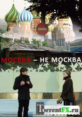 Москва не Москва