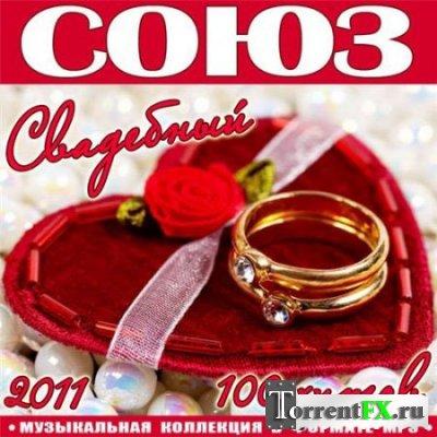 Сборник ПОП музыки - Союз Свадебный