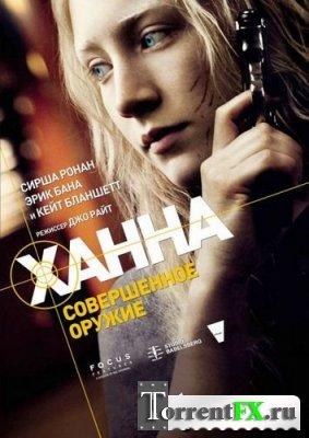 Ханна. Совершенное оружие (2011) | Лицензия