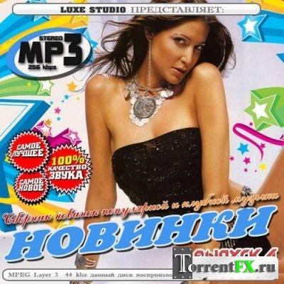 Новинки 2011. Выпуск 4 50/50