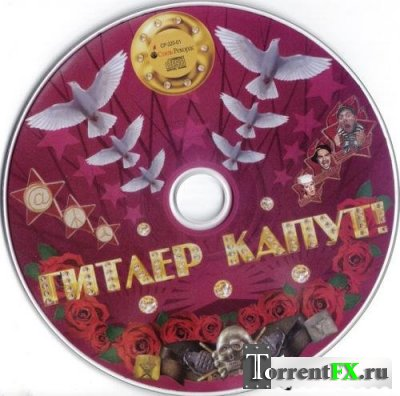 V.A. - Гитлер Капут! (OST) (2008) MP3