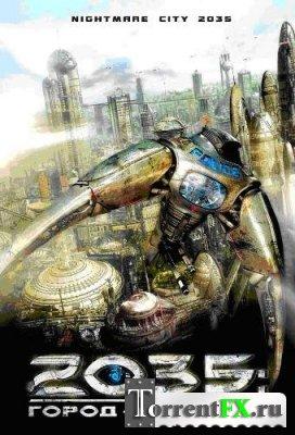 2035: ����� ������� / Nightmare City 2035
