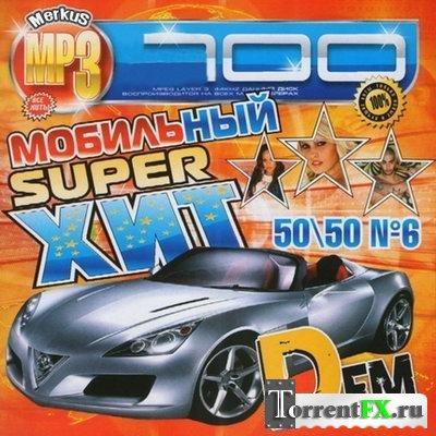 Мобильный суперхит от DFM
