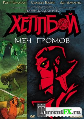 Хеллбой Animated: Меч штормов / Hellboy Animated: Sword of Storms