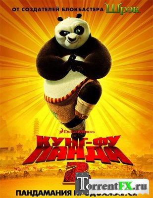 Кунг-фу Панда 2 / Kung Fu Panda 2 (Улучшенное качество)
