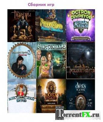 Сборник игр по поиску предметов (2008-2010) [RUS]