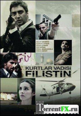 Долина волков: Палестина / Kurtlar Vadisi Filistin (2011) DVDRip