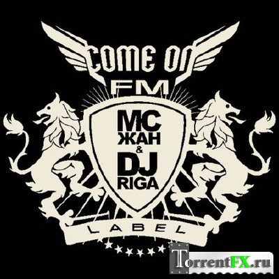 MC Жан & DJ Riga: Come On FM