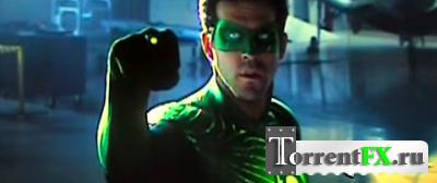 Зеленый Фонарь / Green Lantern [2011 г., CAMRip]