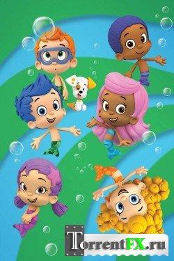 Гуппи и Пузырики / Bubble Guppies
