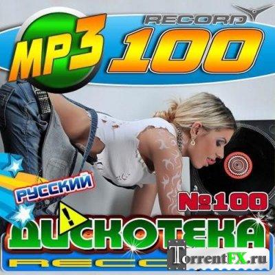 Дискотека Record Русский №100