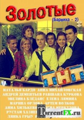 Золотые. Барвиха-2 [05] (2011) WEBRip