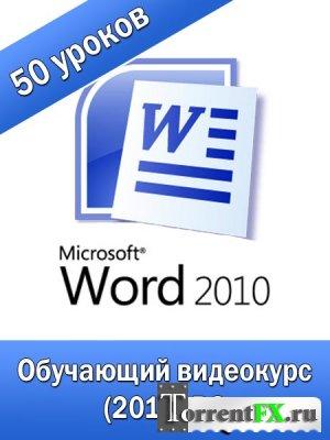 Microsoft Word 2010. Полный курс обучения