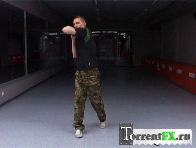Мастерство рукопашного боя: Самооборона - когда нет правил