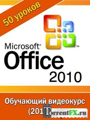 Все секреты работы с Office 2010! Обучающий видеокурс
