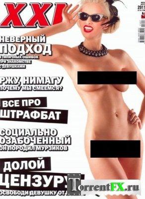 XXL №7-8 Россия (июль-август)