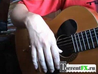 Видео Уроки Гитары [26] + Видео Уроки Вокала [19]
