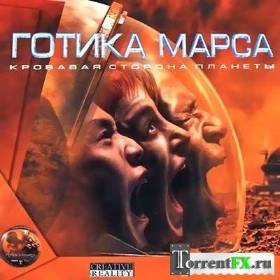Martian Gothic: Unification / Готика Марса: Кровавая сторона планеты