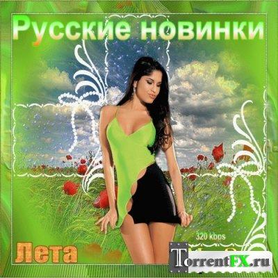 Сборник - Русские новинки лета