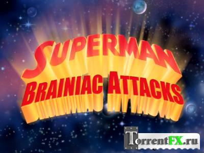 Супермен: Брэйниак атакует / Superman: Brainiac Attacks