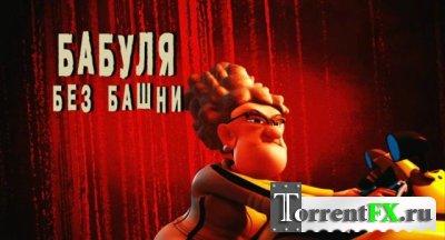 Красная Шапка против зла / Hoodwinked Too! | Трейлер
