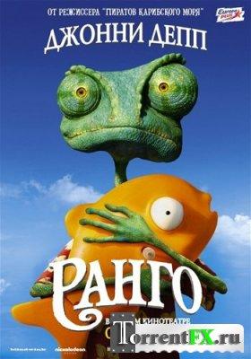 Ранго / Rango [2011 г., DVDRip]