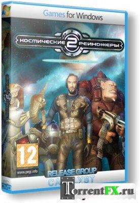 Космические Рейнджеры 2 : Революция | RePack от R.G. Catalyst