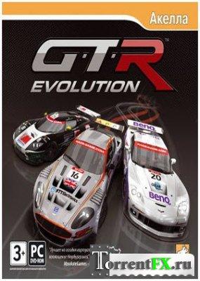 GTR: Эволюция / GTR: Evolution