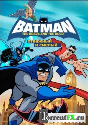 Бэтмен: Отважный и Смелый / Batman: The Brave and the Bold [S01]