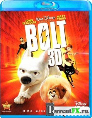 Вольт 3D / Bolt 3D