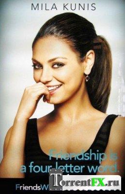 Секс по дружбе / Friends with Benefits | Трейлер