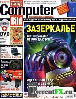 Computer Bild №14 (июль) (2011) PDF