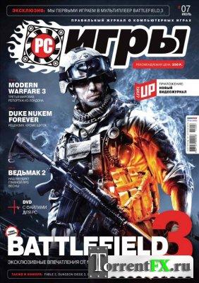 PC Игры №7 (июль 2011)