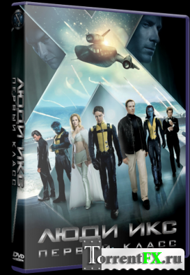 Люди Икс: Первый класс / X-Men: First Class (2011) DVDRip | Лицензия