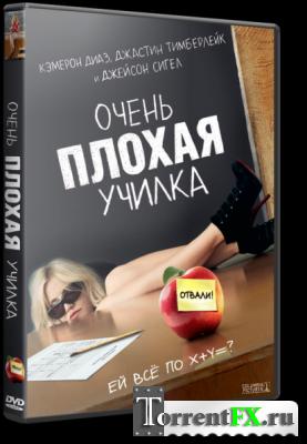 Очень плохая училка / Bad Teacher (2011) TS