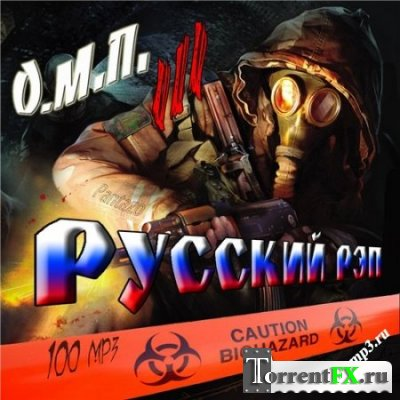 Сборник - Русский Golden Rap 2011