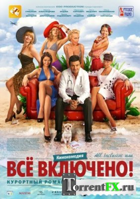 All inclusive, или Всё включено (2011) DVDRip | Лицензия